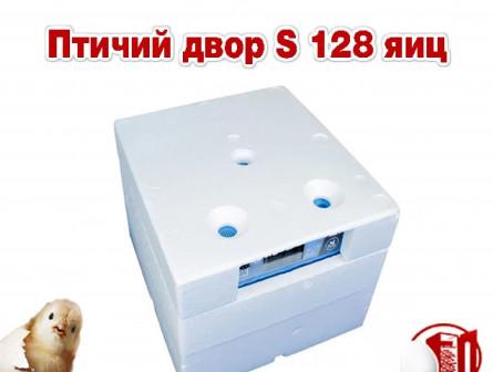 Инкубатор Птичий двор S-128 яиц