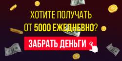 Курс Простой способ получать от 5000 в день!