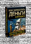 Новый проект от Морусова Алексея «Хет—Трик»