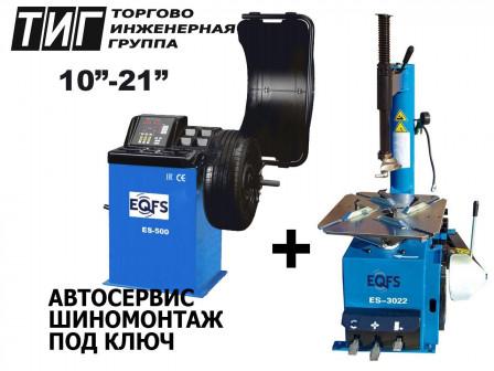 Комплект шиномонтажного оборудования EQFS до 21