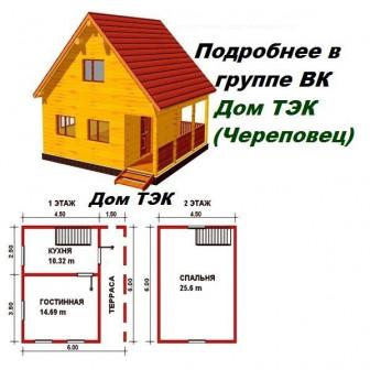 Дом из проф. бруса 6х6 Проект 4