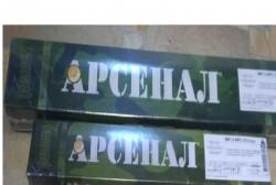 Электроды мр-3 Арсенал