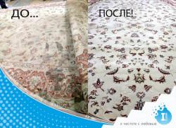 Химчистка, стирка ковров