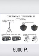 Аренда светового оборудования в Туле