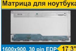 "Матрица для ноутбука 17.3"" 1600x900, 30 pin LED"