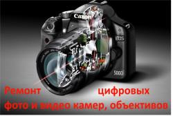 Ремонт цифровых фото и видео камер, объективов