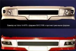 Бампер Volvo Вольво VNL 670