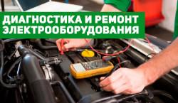 Автоэлектрик-Автодиагност выезд