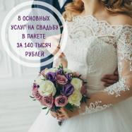 Свадьба за 140 тысяч