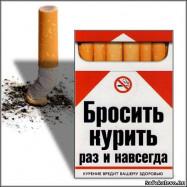 иглы от курения