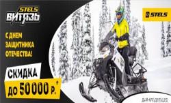 Снегоход Stels Витязь SA800
