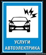 Автоэлектрик.
