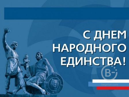 4 ноября — День народного единства.