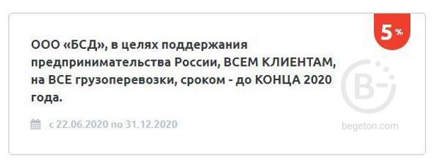 ВСЕМ КЛИЕНТАМ, на ВСЕ грузоперевозки, сроком - до КОНЦА 2020 года