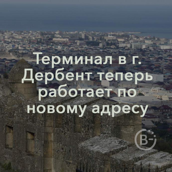 НОВЫЙ АДРЕС ТЕРМИНАЛА В Г. ДЕРБЕНТ