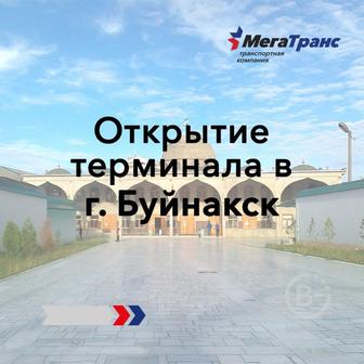 ОТКРЫТИЕ ТЕРМИНАЛА В Г. БУЙНАКСК