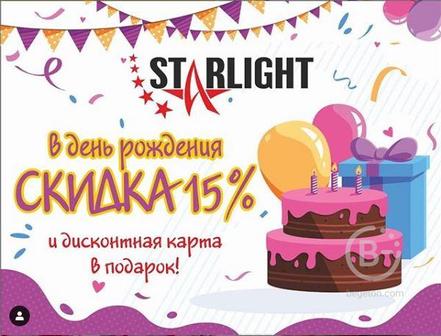 Скидка 15% «День рождения»