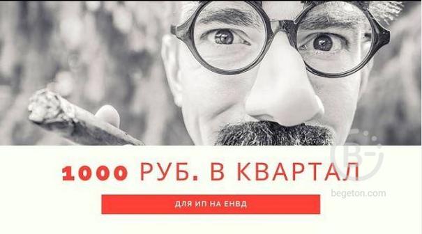 Бухгалтерия для ИП - 1000 руб