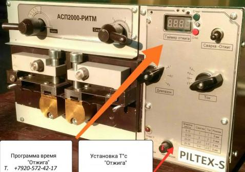 Аппарат АСП2000 -50 для сварки пил с новыми возможностями