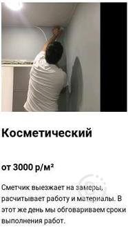 Косметический  ремонт