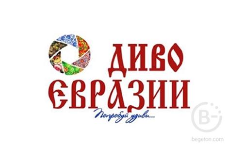 IV Международный туристский фестиваль-конкурс видео, фото и анимации «ДИВО ЕВРАЗИИ» объявляет прием заявок