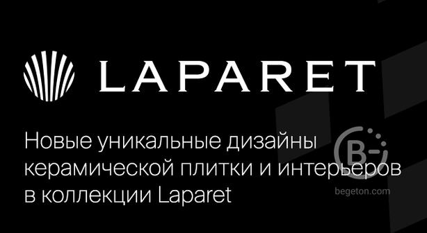 Новинки коллекционной керамической плитки 2020 года от LAPARET!