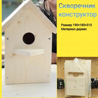 Скворечники,кормушки,  домики для грызунов