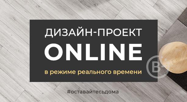 Бесплатный дизайн проект онлайн в реальном времени