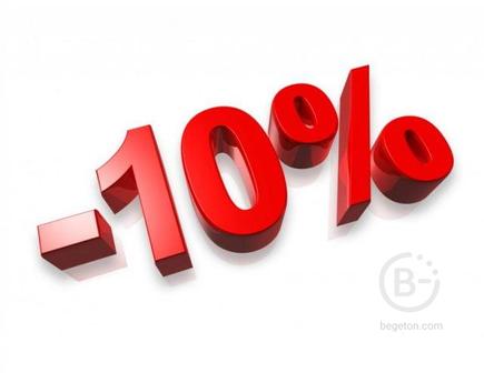 Скидка 10% каждый месяц!