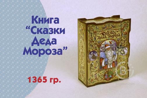 Новогодний подарок - картонная книга