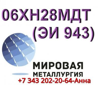 Круг сталь 06ХН28МДТ диаметром от 8 мм до 660 мм