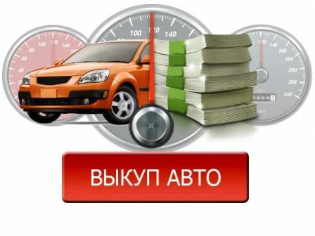 срочный выкуп автомобилей, деньги сразу