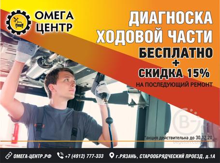 «ОмегаЦентр» дарит своим клиентам бесплатную* диагностику ходовой части автомобиля!!!🚗