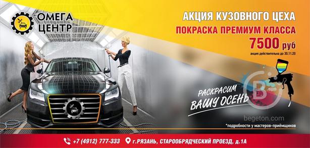 ПОКРАСКА одной детали 7500 рублей!