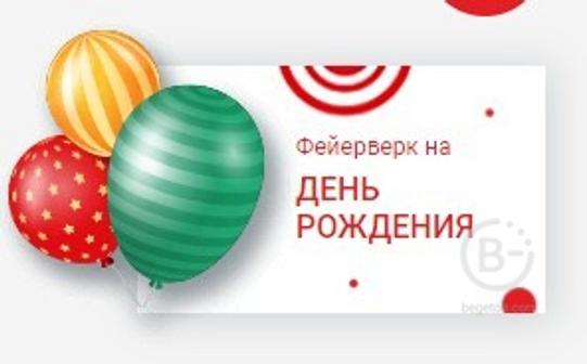 Фейерверки Большой Праздник на День рождения