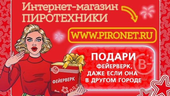 В НОВЫЙ ГОД - С НОВЫМ ПИРОНЕТОМ!