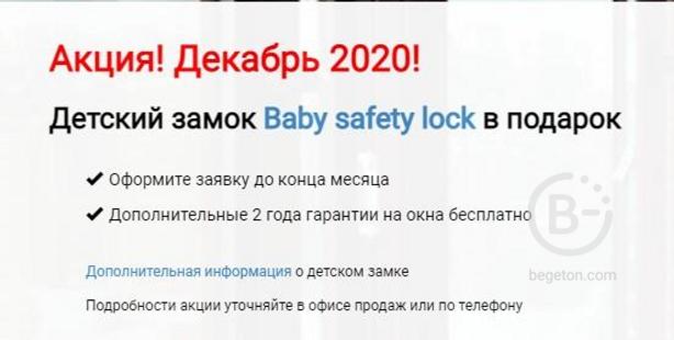 Детский замок Baby safety lock в подарок
