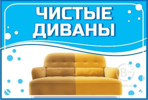 Химчистка мебели и ковров на дому. Клининг Псков.