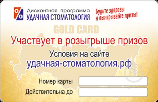 Золотая карта проекта «Удачная стоматология»
