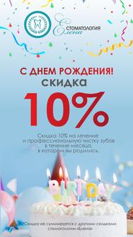 День рождение пациента – скидка 10%