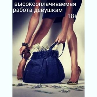 Высокооплачиваемая работа для девушек в центре Днепра