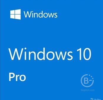 Ключи активации Windows 10 Pro