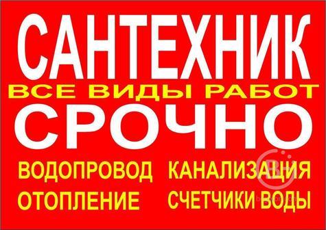 """Частный""""Честный Сантехник"""""""