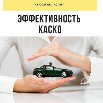 Эффективность КАСКО!
