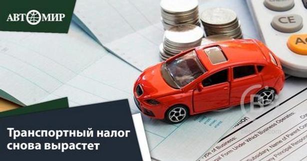 Транспортный налог вырастет