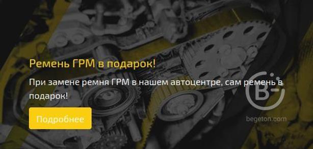Замена ГРМ - ремень БЕСПЛАТНО!