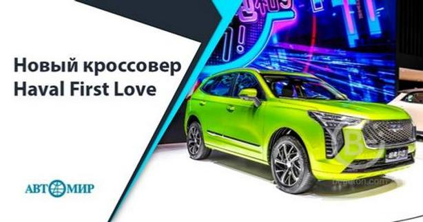 Новинки от Great Wall Motor - Haval First Love