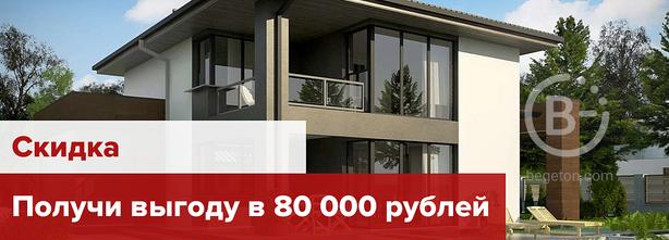 Скидка 80 000 рублей!!!