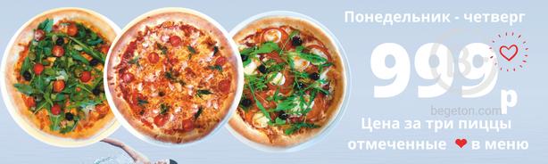 Три пиццы за 999 рублей