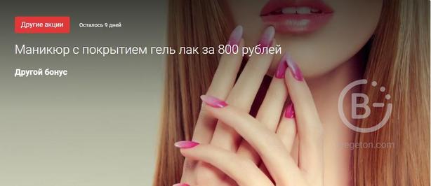 Маникюр с покрытием гель лак за 800 рублей
